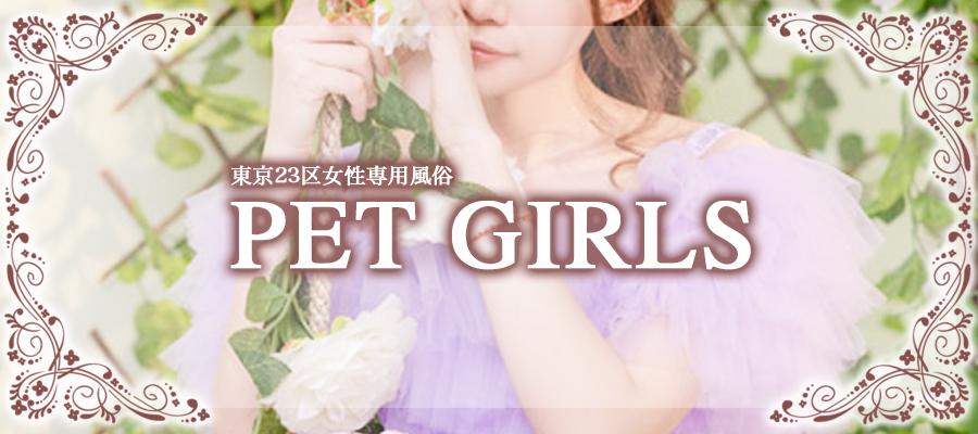 女性専用ビアン風俗PET GIRLS